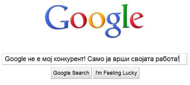 Google не ми е конкурент!